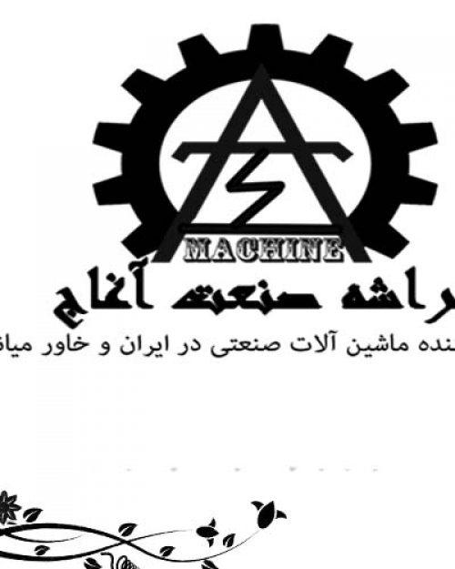 تراشه صنعت اغاج|تولید کننده برتر ماشین الات صنعتی در ایران و خاور میانه
